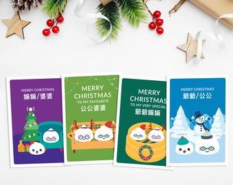 Dim sum Christmas card - greeting card - Chinese