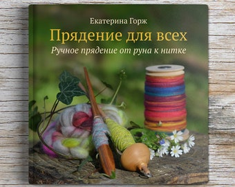 Spinning Guide Book in Russian