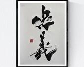 Original calligraphy,  Kanji Loyalty, Bushidou code, Japanese Calligraphy Shodo and Sumie, Mitsuru Nagata. Kyoto