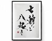 You fall seven times stand up eight, SHICHI TEN HAKKI, Motivation, Original  Japanese calligraphy,  Kanji, Shodo, Mitsuru Nagata. Kyoto