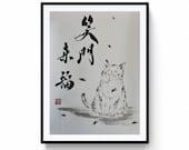 Japanese original hand made ink painting, Cat painting sumi-e and Calligraphy by Mitsuru Nagata -Kyoto, zen art