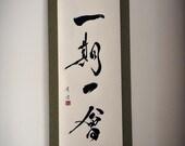 Japanese Calligraphy Art, shodou Ichigo Ichie, zen sentence, Mitsuru Nagata