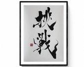 Challenge' in Japanese, Original calligraphy,  Kanji, Japanese Calligraphy Shodo and Sumie, Mitsuru Nagata. Kyoto