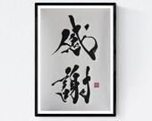 kanji, gratitude, original painting,  Kanji, Japanese calligraphy art, Shodou and Sumie Original,  Nagataya Kyoto