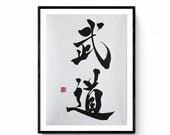 Budō' Kanji, original calligraphy, Bushidou samurai code, Japanese Calligraphy Shodo and Sumie, Mitsuru Nagata. Kyoto