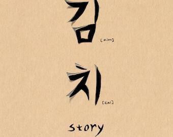 Korean | American — Kimchi Story