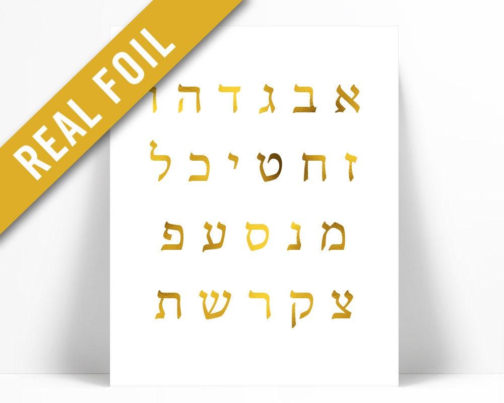 Leer en línea Hebrew Alphabet Gold Foil Art Print Israeli