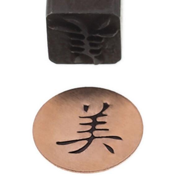38 10 Mm Jumbo Chinese Beautiful Symbol Punch Stamp Etsy
