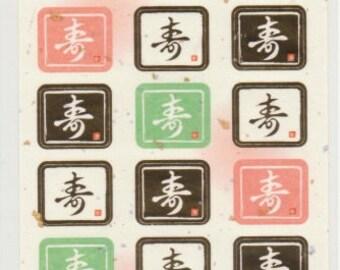 Japanese Paper Stickers - 'Kotobuki' Longevity Celebratory Stickers - Gold Trim - Reference A4976-77
