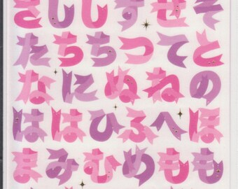Hiragana Stickers - Material - Petit Poche Mind Wave Stickers - Reference F334