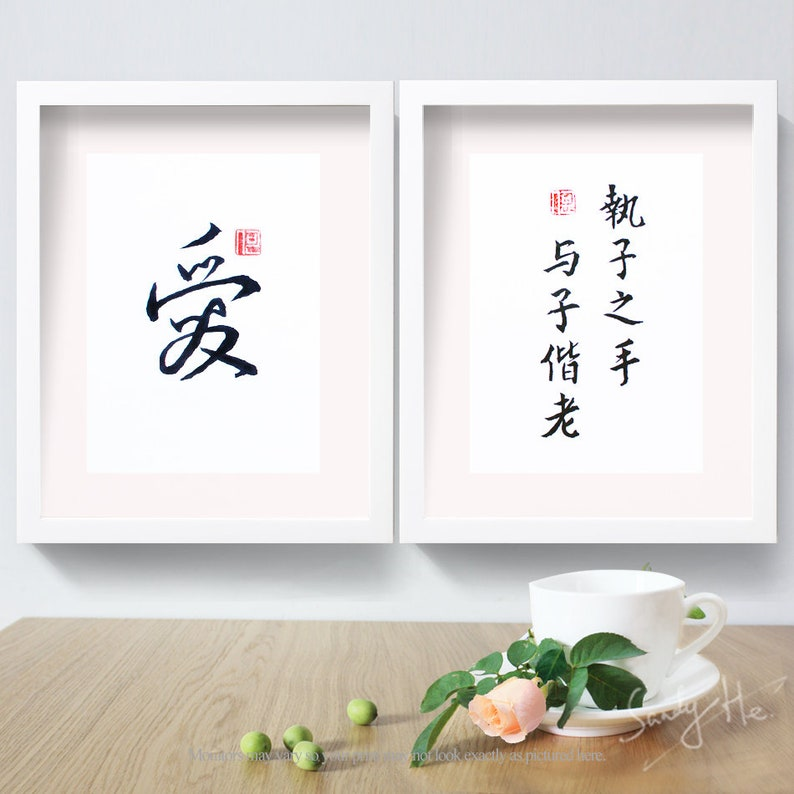 68d3947a3 Chinese Calligraphy/CharacterLove/PromiseHandwritten   Etsy