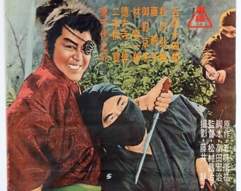 The One-eyed Ninja. Vintage Movie Poster.  Japanese Movie Poster. Samurai Movie. Original. Authentic. Vintage. Film Poster Jidai-geki.