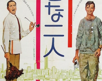THE ODD COUPLE. Original Vintage Movie Poster. Film Poster. Comedy. Jack Lemmon. Walter Matthau. Japanese Movie Poster. Vintage Poster.
