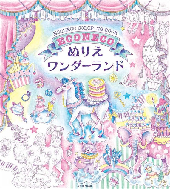 Econeco Animal Parade Coloring Book For Adult Japanese Magical Circus Colouring From FabricRamaJAPAN On Etsy Studio