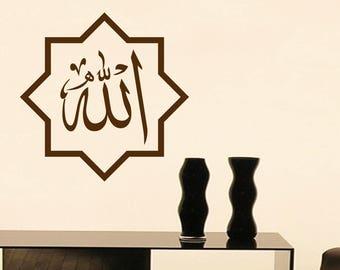 Items similar to Surah Rahman Favours - Arabic & English - Wall
