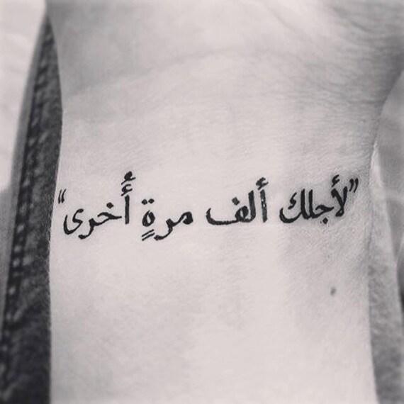 Tatouage Temporaire Pour Vous Calligraphie Arabe Etsy