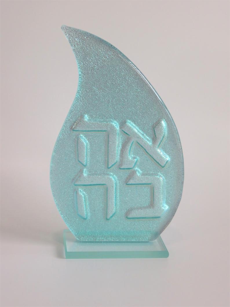 Modern art glass Jewish wedding gift Valentine gift Ahava sculpture Hebrew LOVE art Aqua blue glass sculpture Art glass home decor