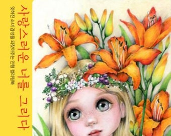 New: Draw a Lovely you Korean coloring book