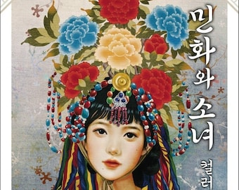 New : Girls with Folk painting -Children of God momogirl coloring book