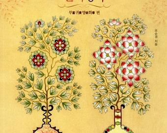 A Beautiful Korean Folk Painting Coloring Book