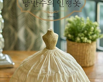New : Romantic costum for 13inch Dolls korean Doll coordinate and sewing book