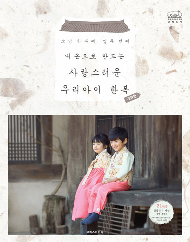 lovely my children's hanbok  by me image 0