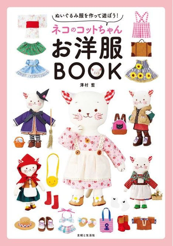 Katze-Kleidung-Buch japanische Puppe Nähen Buch | Etsy