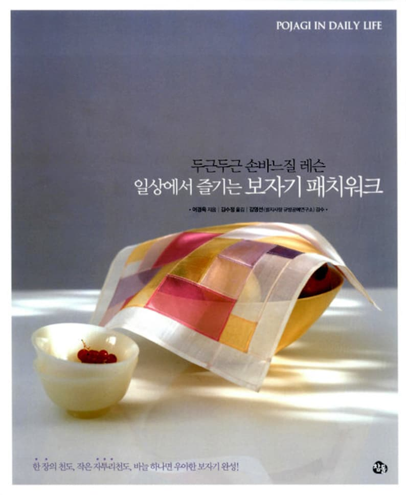 Pojagi patchwork  korean patchwork image 0