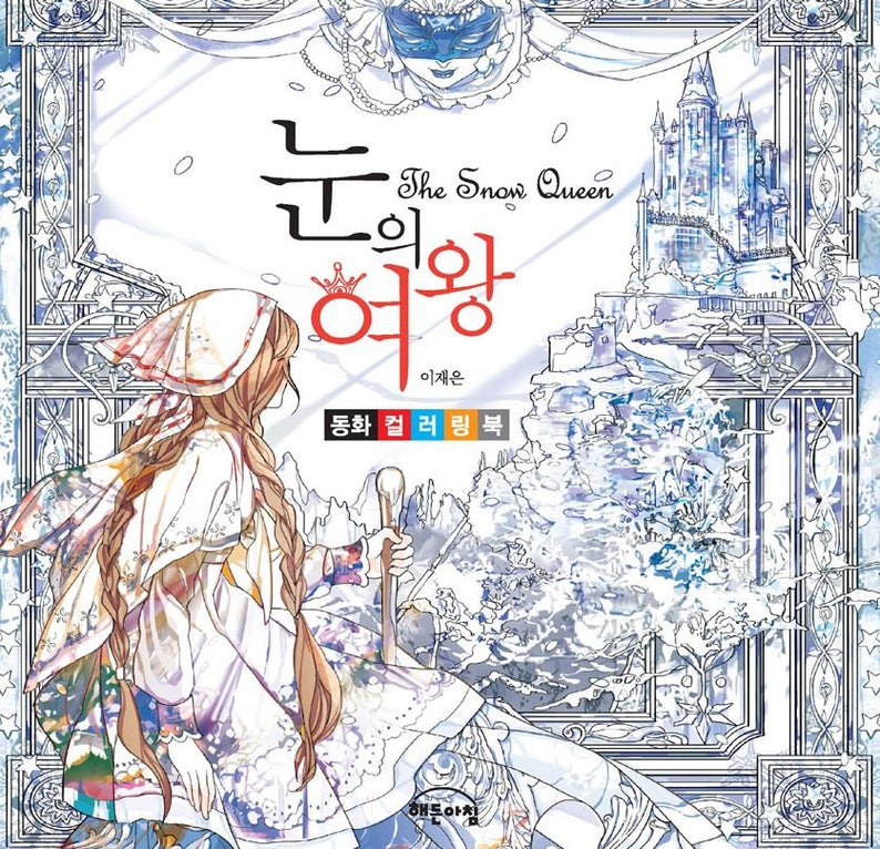 The snow queen by lee jae eun - korean fairy tale coloring book for adult