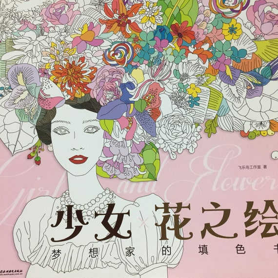 Girls with a flower coloring book - chinese coloring book