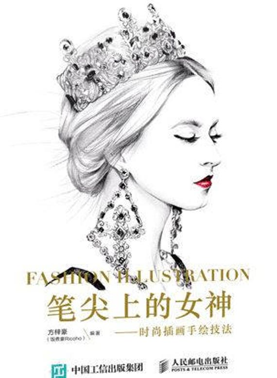 fashion illustraion book chinese hand drawing tutorial book etsy