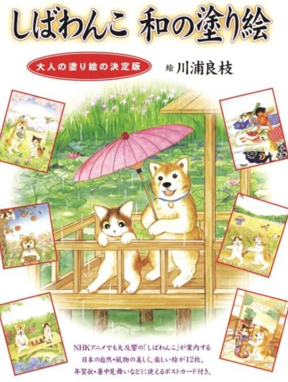 Chiba Dog Coloring Book Japanese Dog Coloring Book Etsy
