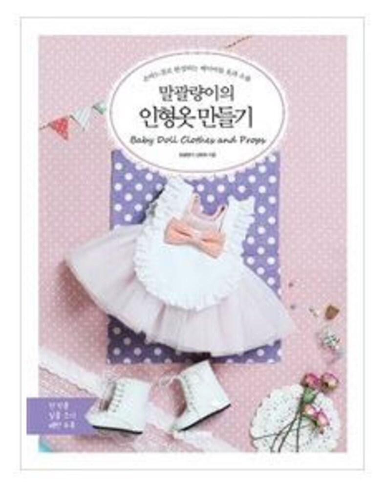 f138f5c0b Doll clothes making for Disney baby dolls Korean doll craft