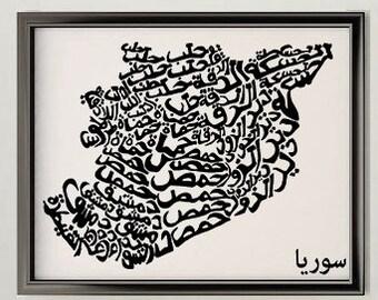 Syria Arabic Calligraphy Art Drawing Decor (Free Syria)
