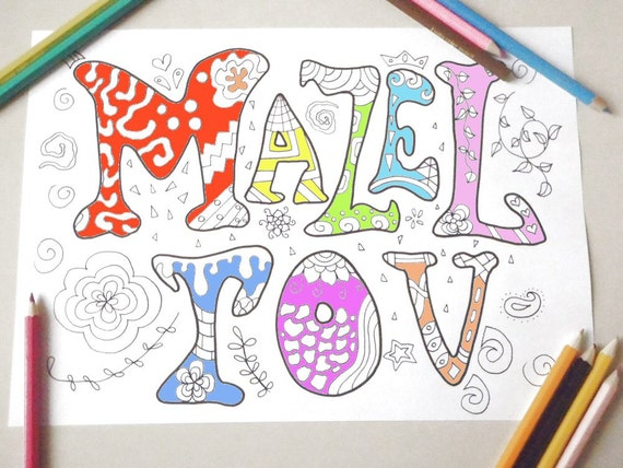 Shabbat and Mitzvot Coloring Pages - Jewish Traditions for Kids ... | 427x570