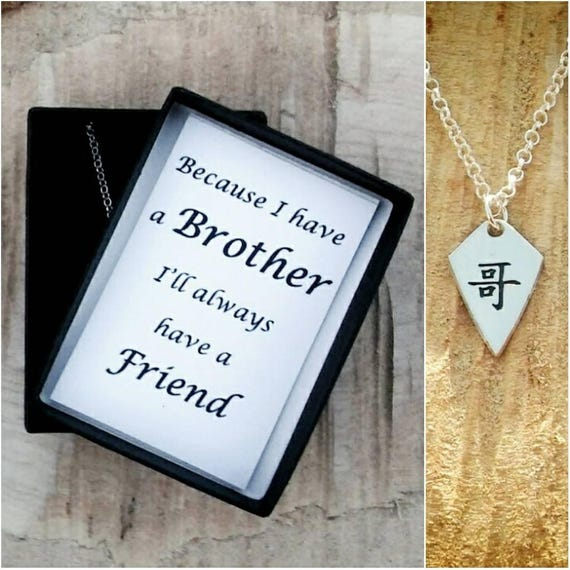 Sterling Silver Chinese Symbol Older Brother Spear Necklace Etsy