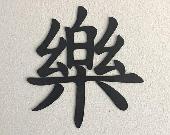 Happiness    Kanji Happiness sign  Home Decor  Metal Wall Art
