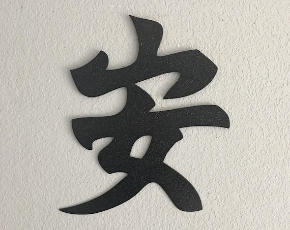 Tranquility  - Kanji Tranquility  - Home Decor  - Wall Hanging