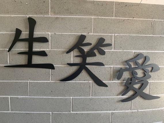 Live Laugh Love metal wall art kanji sign