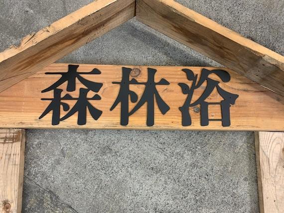 Shinrin-yoku  metal art sign      Nature Therapy  Garden Sign