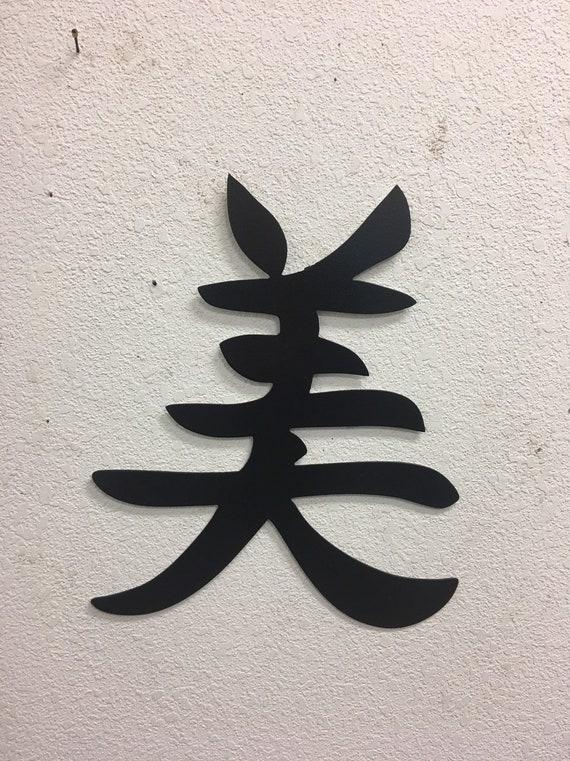 Beautiful Kanji  - Kanji  sign  Home Decor  Metal Wall Art