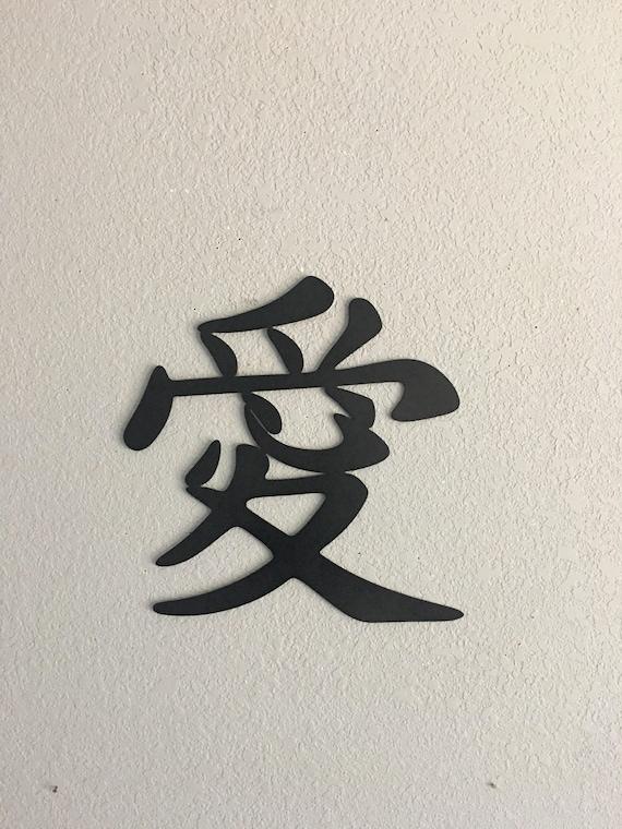 Love     Kanji Love sign  Home Decor  Metal Wall Art