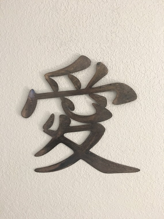 Love Kanji  love sign  Home Decor  Metal Wall Art