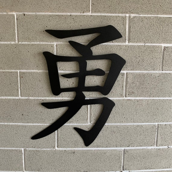 Courage Kanji sign.  Courage sign  Home Decor    Metal Wall Art