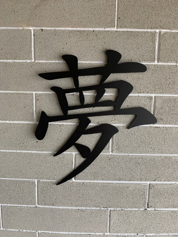 Dream Kanji sign.  Dream sign  Home Decor    Metal Wall Art