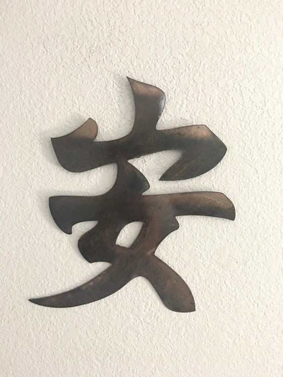 Kanji   Tranquility  Home Decor