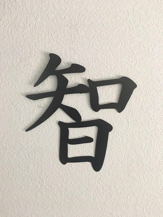 Wisdom Kanji  Wisdom sign  Home Decor  Metal Wall Art