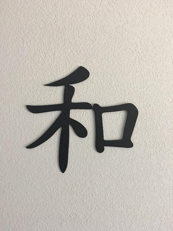 Metal Kanji Peace sign -  Kanji Peace sign   -  Home Decor  Metal Wall Art