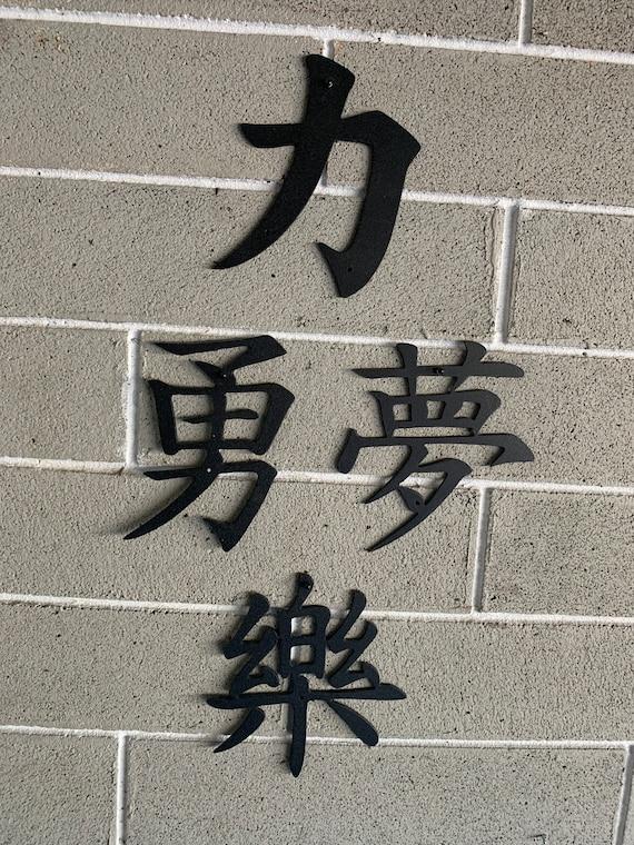 "Japanese Kanji's Mini 5"" kanji signs"