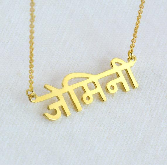 collier prenom hindi